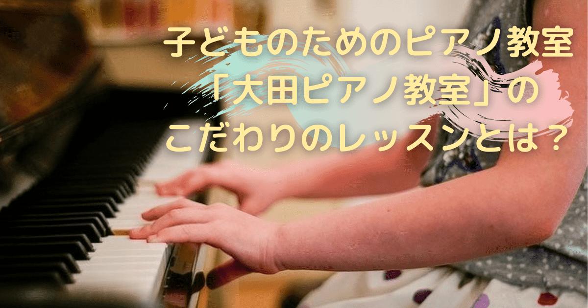 子どものためのピアノ教室「大田ピアノ教室」のこだわりのレッスンとは?